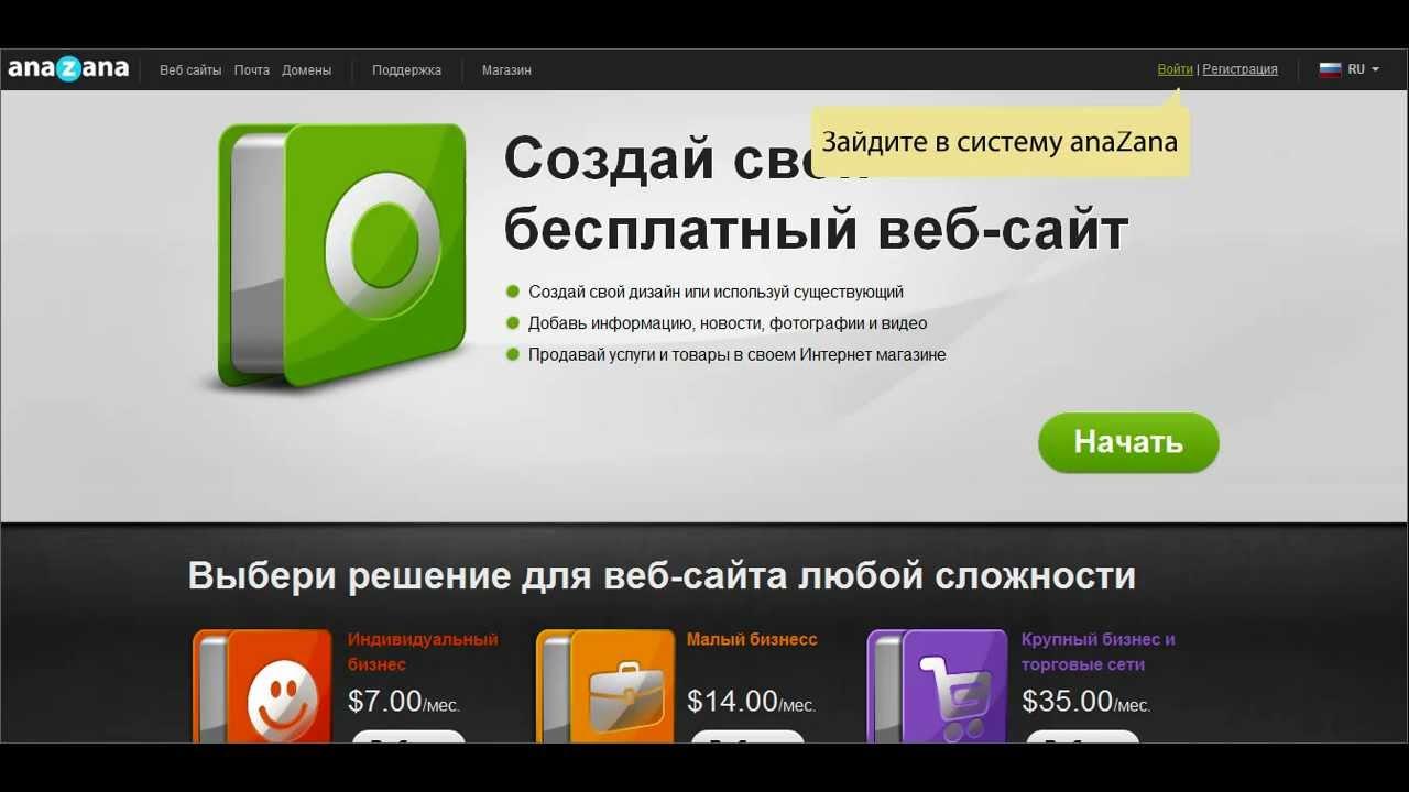 Как СОЗДАТЬ ВЕБ САЙТ в системе Создание сайтов и интернет-магазинов Украина
