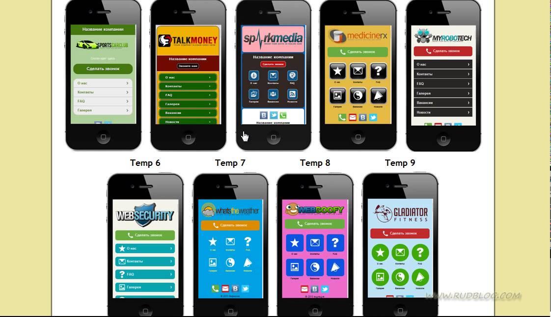 Создание сайтов Создание мобильных сайтов Видеоуроки конструктор сайтов