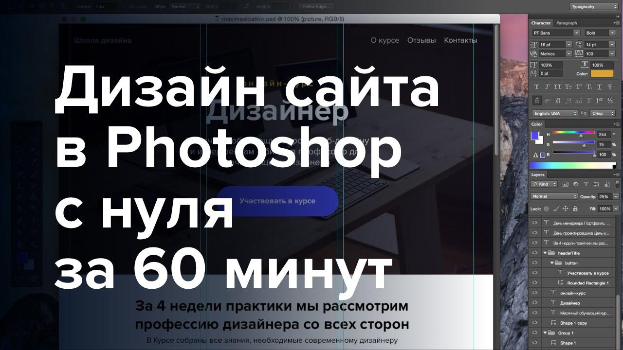 Создание сайтов Дизайн Сайта в Как нарисовать Урок по Шагам