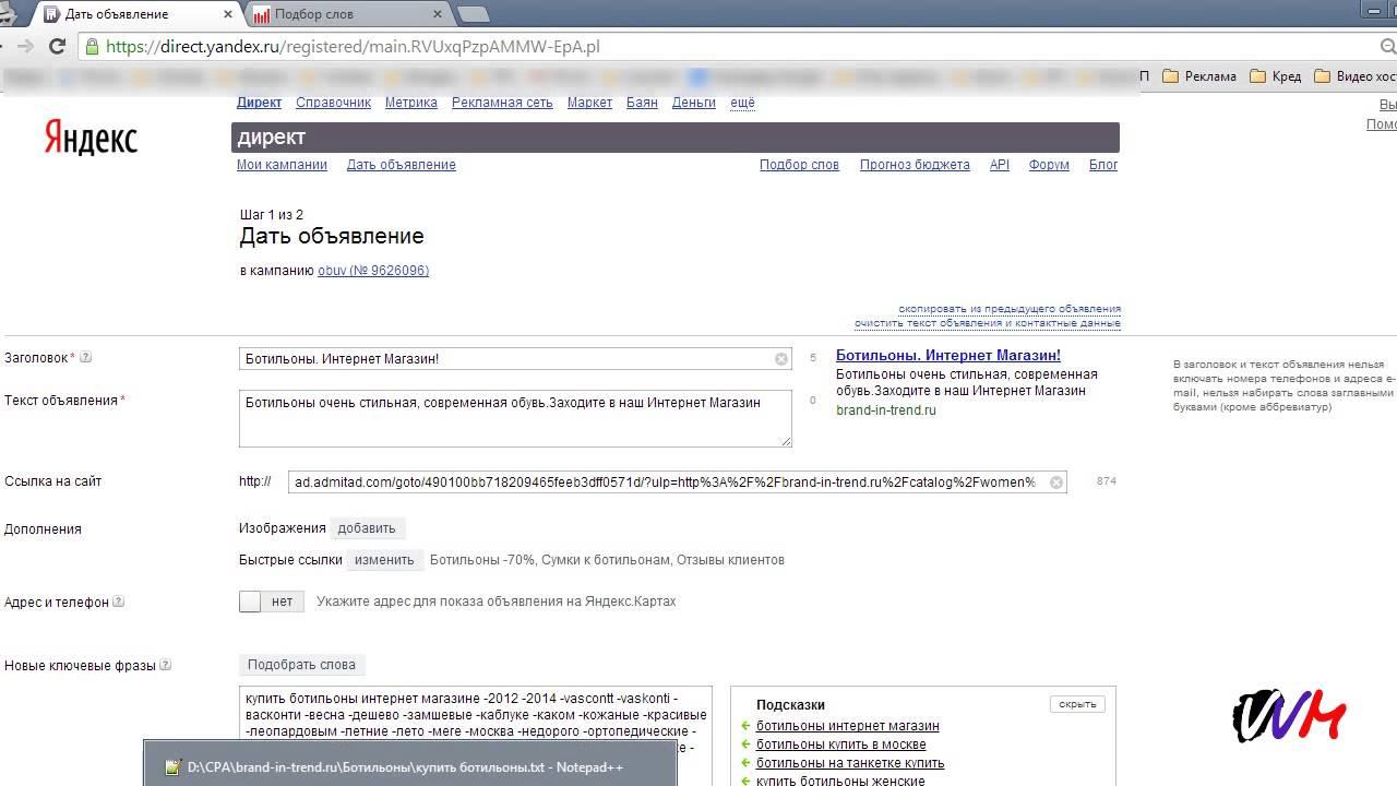 Как продвигать сайт с помощью яндекс директа блок реклама для гугл хром