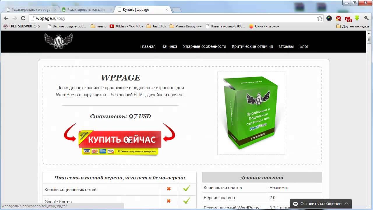 Урок Прием оплаты на сайте Создание сайтов и интернет-магазинов Украина