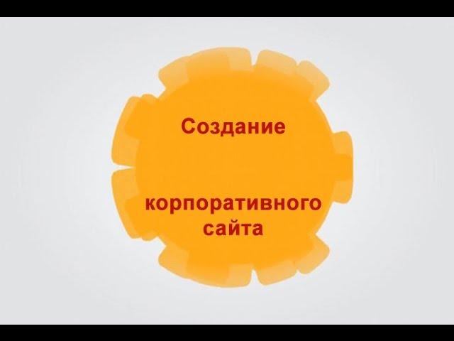 Создание сайтов Портфолио - Создание корпоративных сайтов
