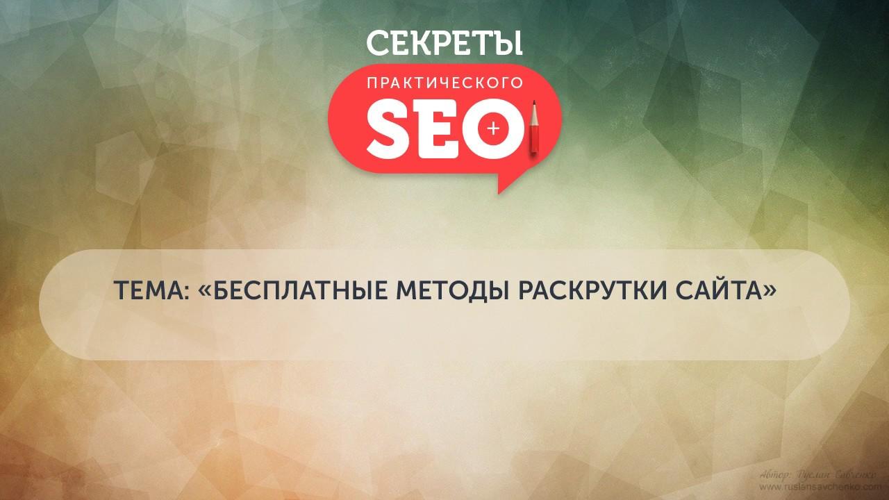 Создание сайтов Бесплатные методы раскрутки сайта в году