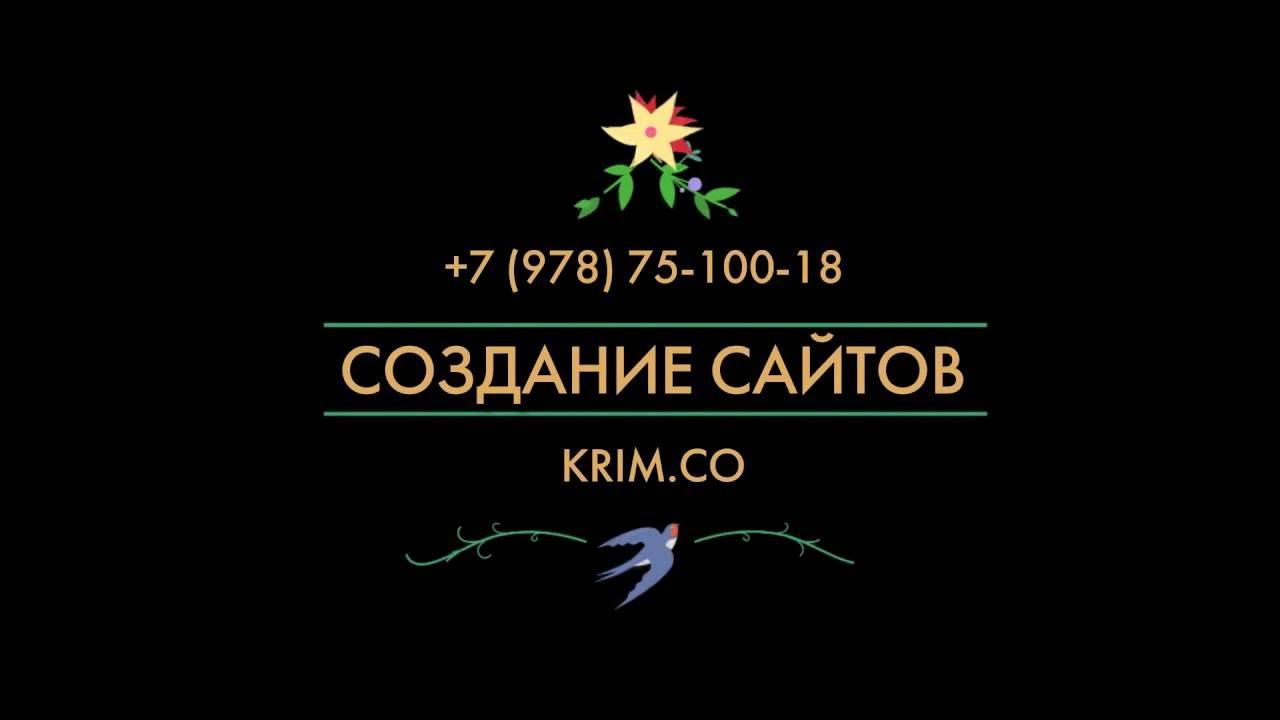 Создание сайтов Создание сайтов Студия веб-дизайна КрымКо Заказать сайт недорого в Крыму