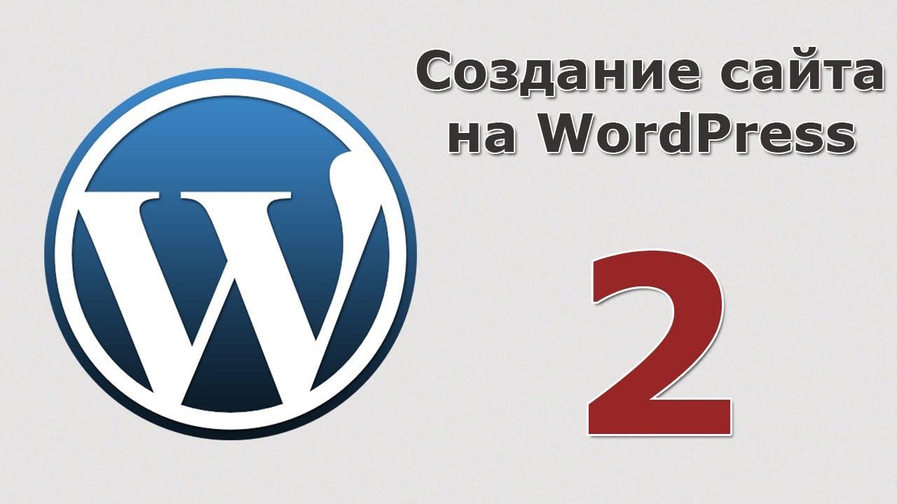 Создание сайтов Создание сайта на Вордпресс - Урок