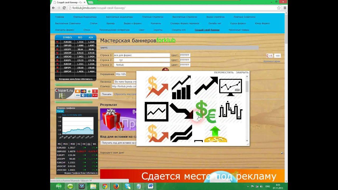 как создать свой баннер для сайта Создание сайтов и интернет-магазинов Украина