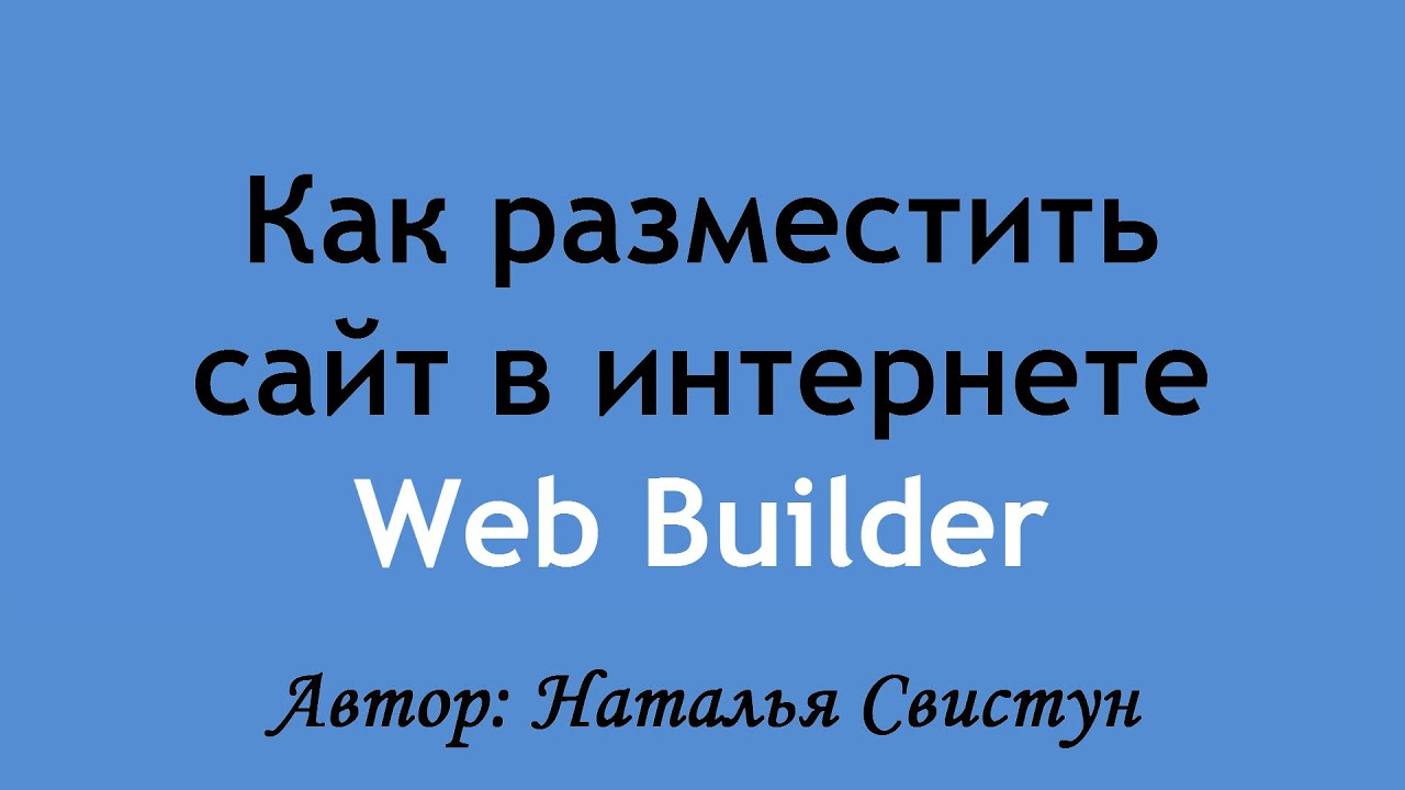 Создание сайтов Как разместить сайт в интернете