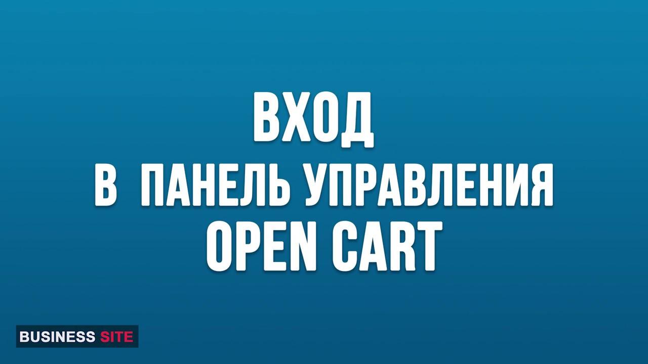 Создание сайтов Создание интернет-магазина на - добавление товара на сайт