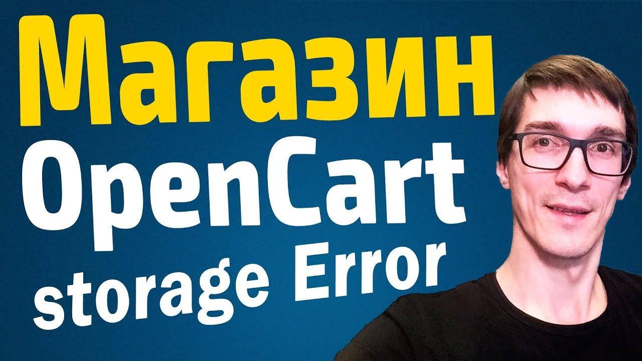 Создание интернет магазина на Опенкарт установка и ошибка