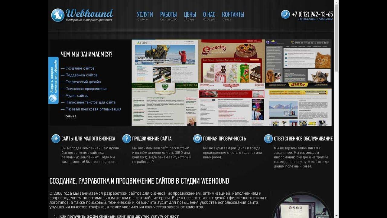 Создание сайтов Где заказать сайт - оздание сайтов под ключ