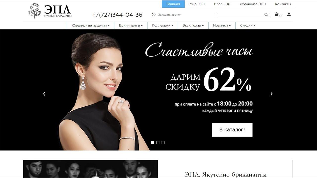 Создание сайта для ЭПЛ Якутские бриллианты