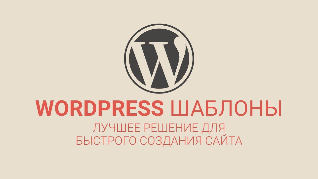 Создание сайтов Вордпресс шаблоны - лучшее решение для быстрого создания сайта