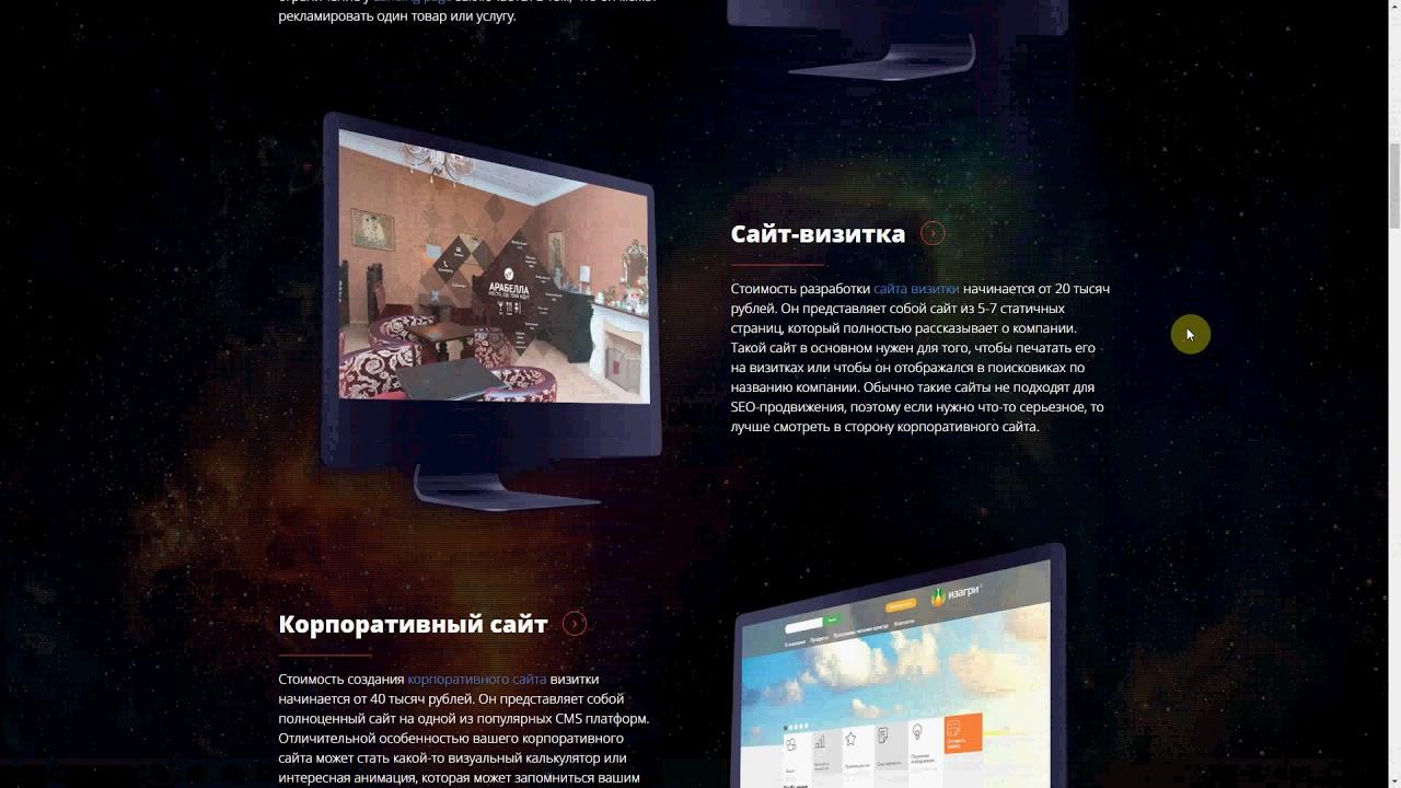 Создание сайтов в Саратове и Энгельсе