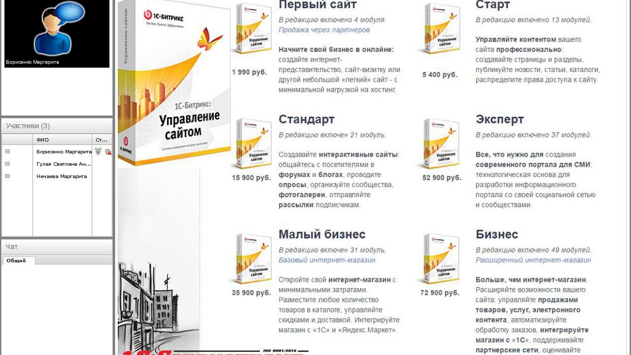 Технологии создания и управления сайта на С Битрикс Управление сайтом