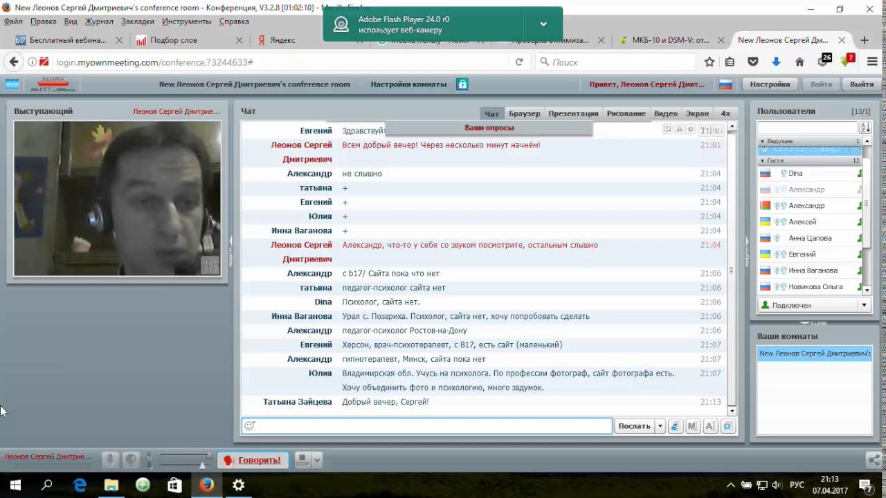 Вебинар для психологов по созданию сайта Хороший сайт плохой сайт