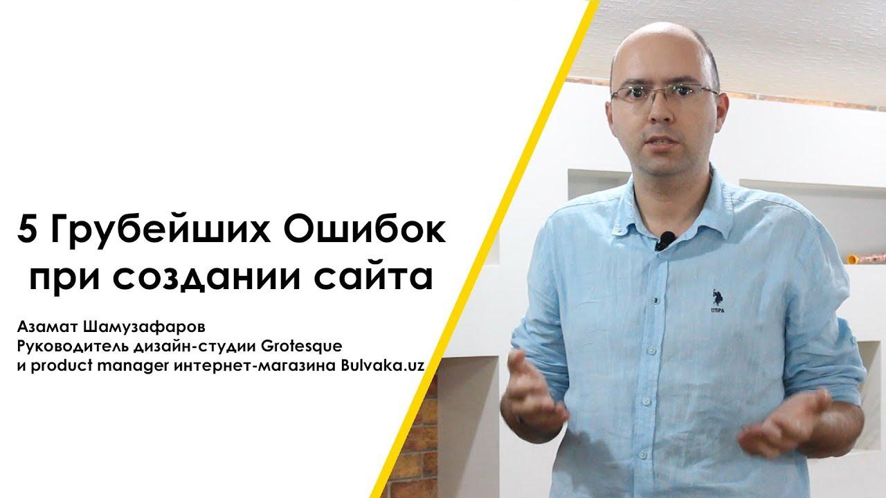 Создание сайтов ошибок при создании сайта Азамат Шамузафаров дизайн-студия