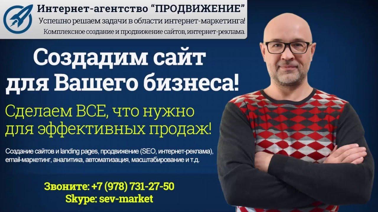 Создание сайтов Создание сайтов в Севастополе Пример сайта для строительной организации