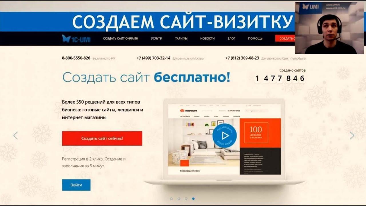 Создание сайтов Вебинар Создай сайт-визитку