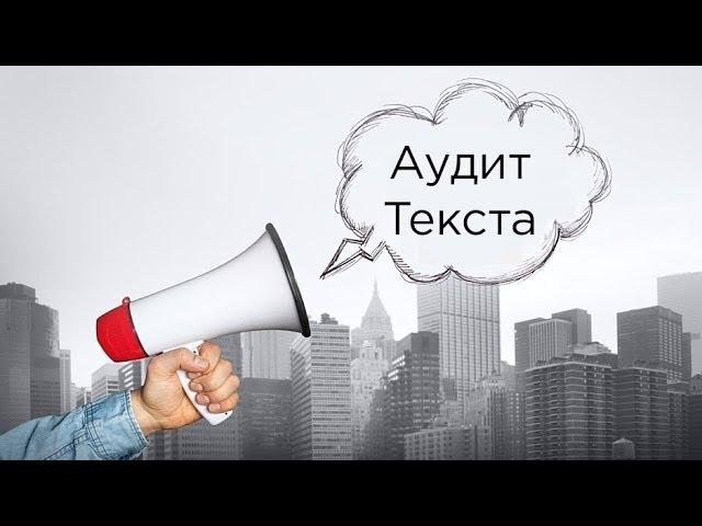 Создание сайтов Создание сайтов: Аудит Рекламного Текста