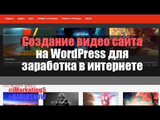 Создание сайтов Создание видео сайта на Вордпресс для заработка в интернете