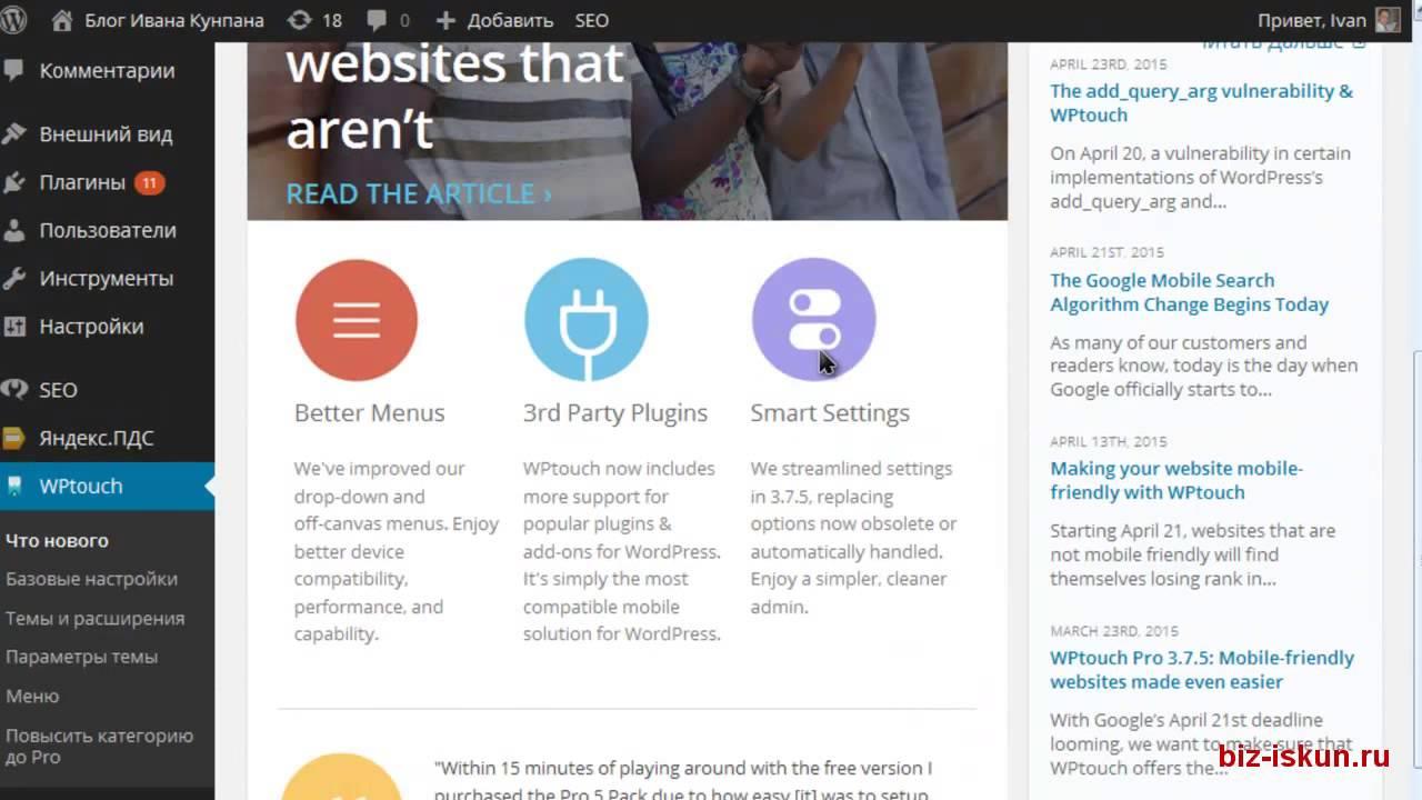 Создание сайтов Мобильная версия сайта для Вордпресс