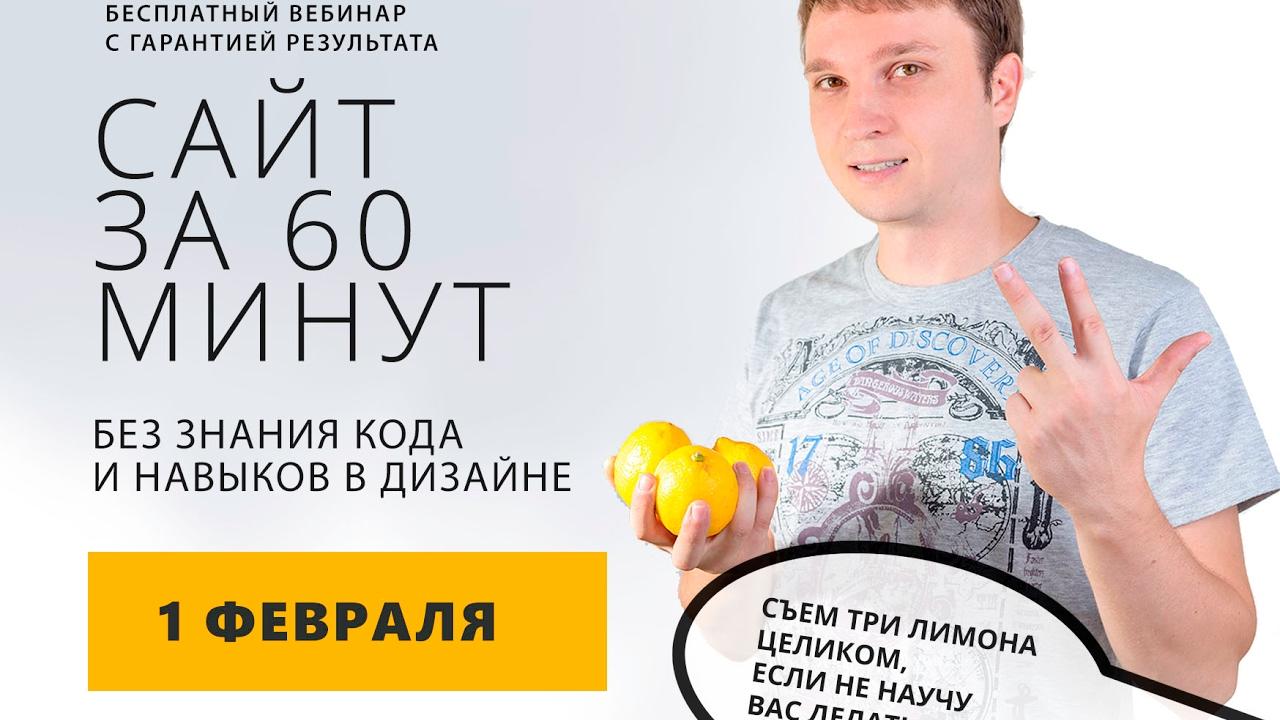 Создание сайтов Съем три лимона если не научу Вас делать сайты