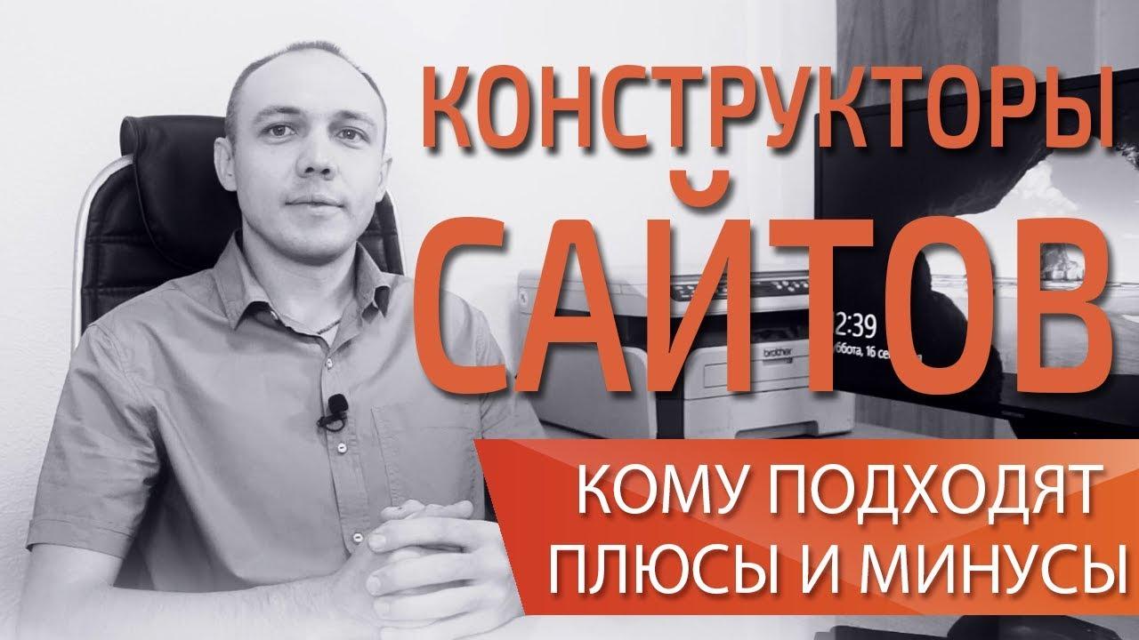 Создание сайтов Выбор конструктора сайтов и как сделать самому сайт - Максим Набиуллин