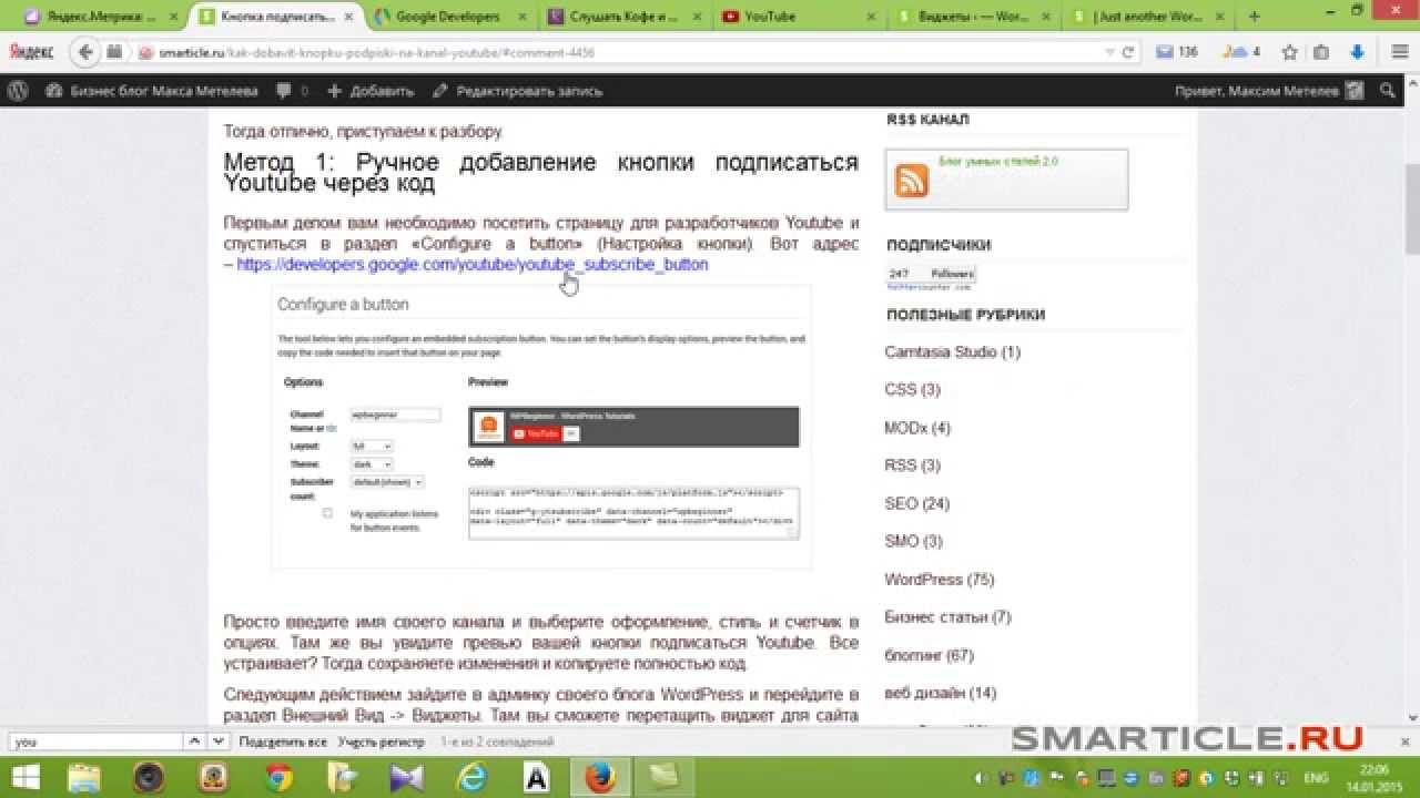 Кнопки подписаться для сайта своими руками 97