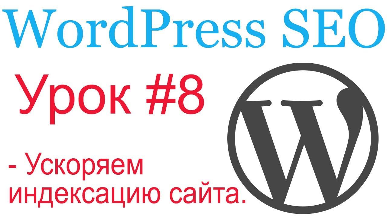 создание сайтов индексаци сайта вебмастере Создание сайтов и интернет магазинов Украина. Обзоры по созданию сайтов и интернет-ма