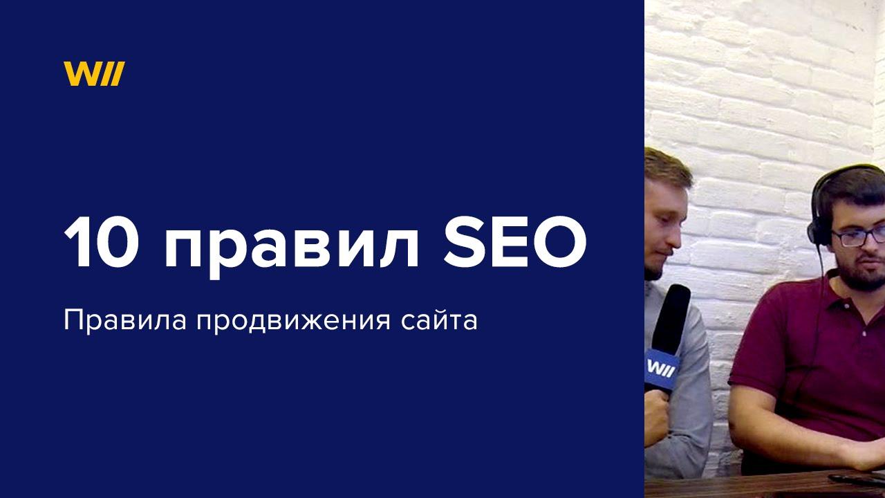 Создание сайтов правил -продвижения сайта