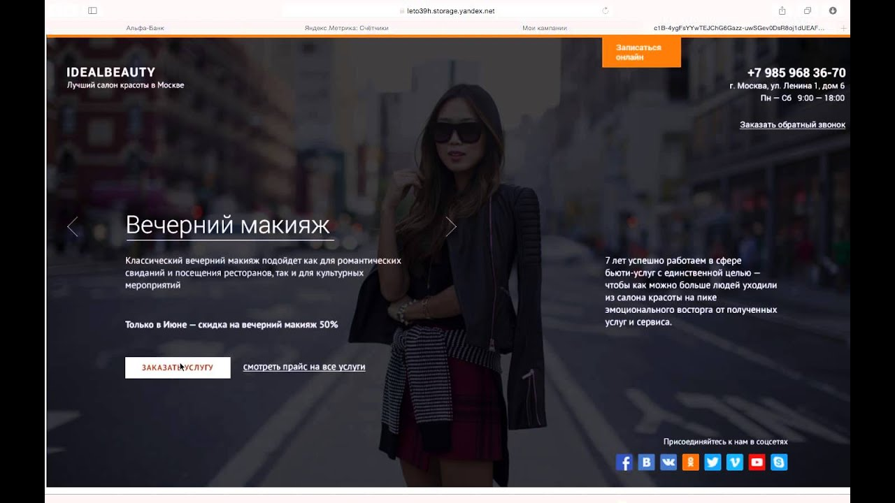 Создание сайтов Идеальный сайт салона красоты