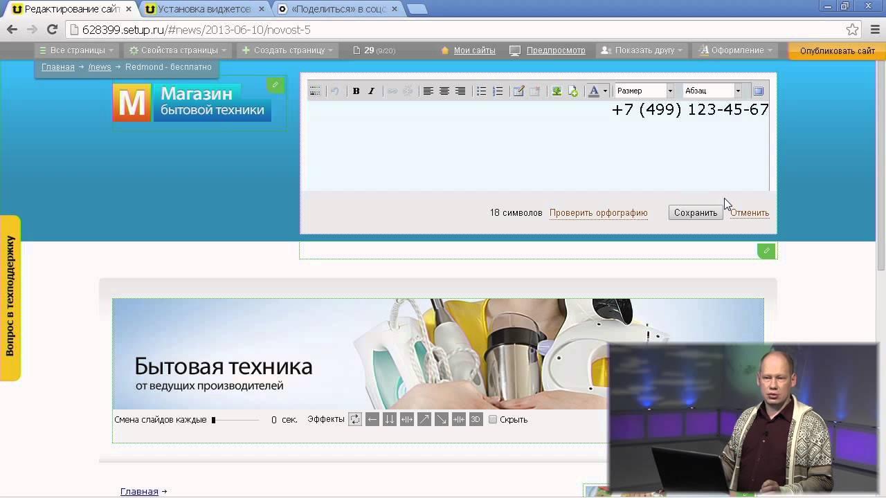 Создание сайтов Как просто и быстро делать сайты в