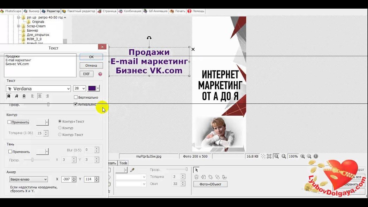 Как сделать рекламный сайт