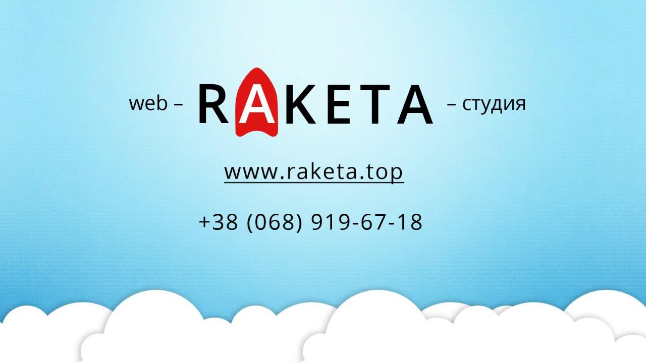 Разработка сайтов в Украине создание продающих лендингов Студия интернет-решений Ракета