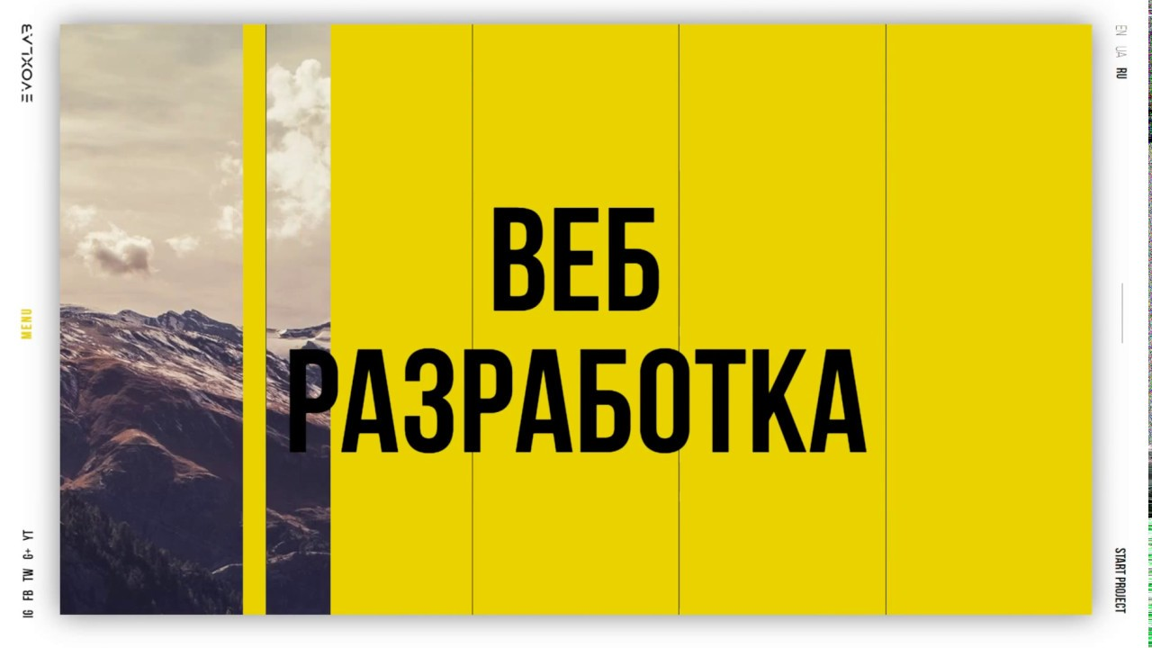 Веб студия по созданию продвижению разработки сайтов Украина Киев Днепр Лабаратория системных