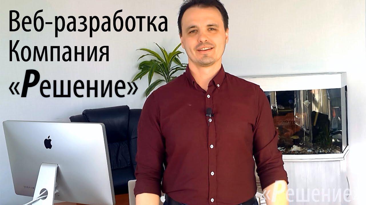 Создание сайтов Создание сайтов Веб разработка Сделать сайт Компания Решение
