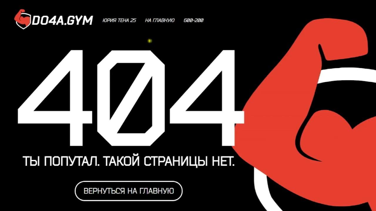 Создание сайтов Создание сайта для фитнес-центра в Иркутке