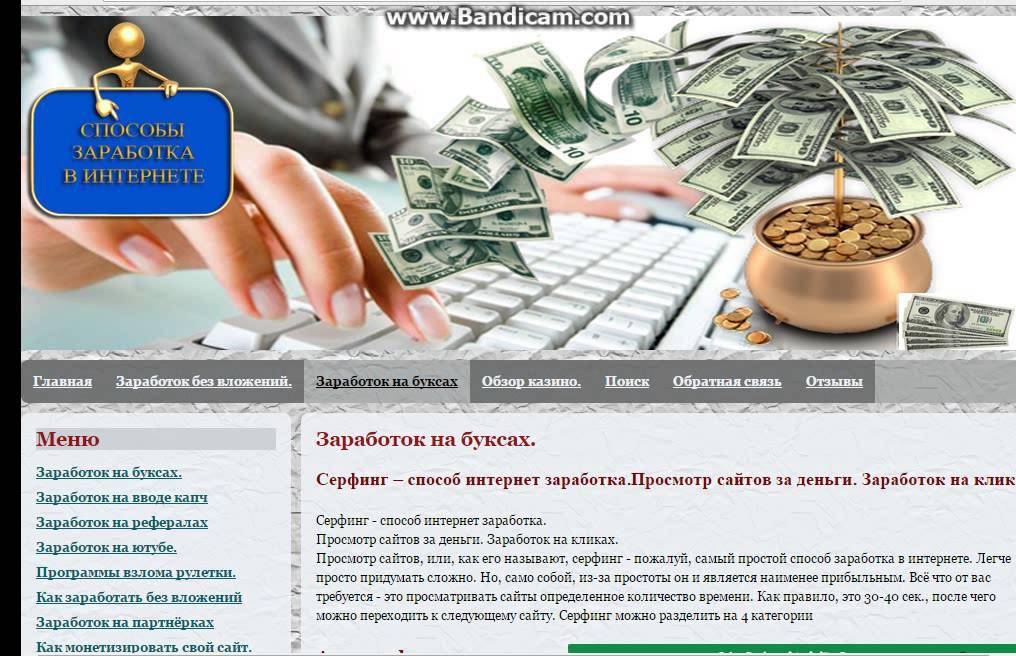 Как сделать доход от своего сайта 748