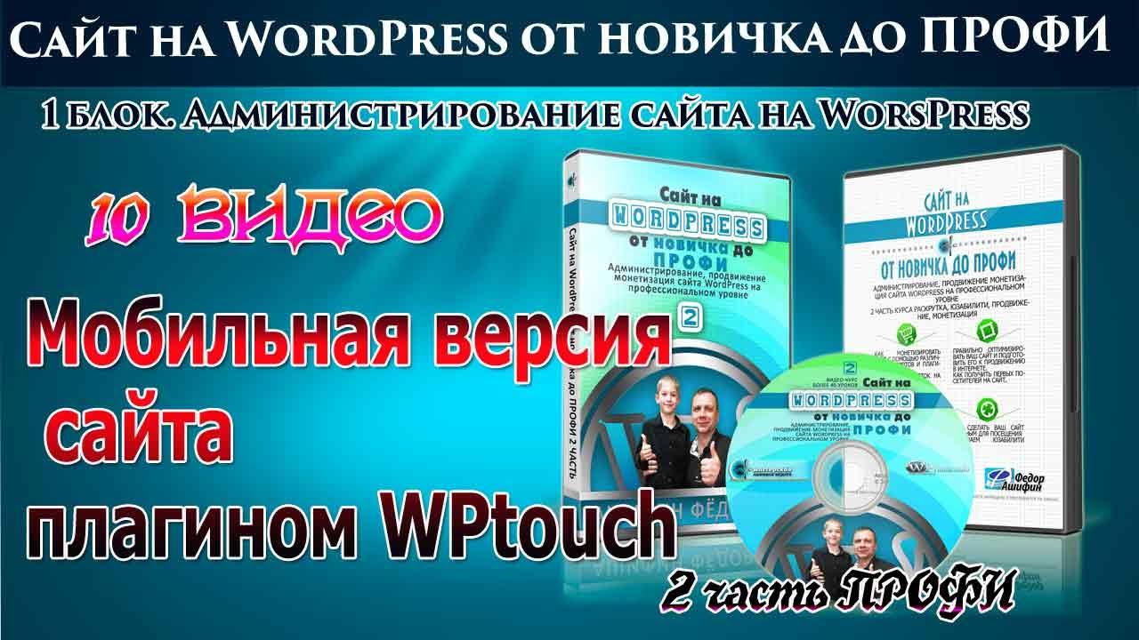 Создание сайтов мобильная версия сайта плагином
