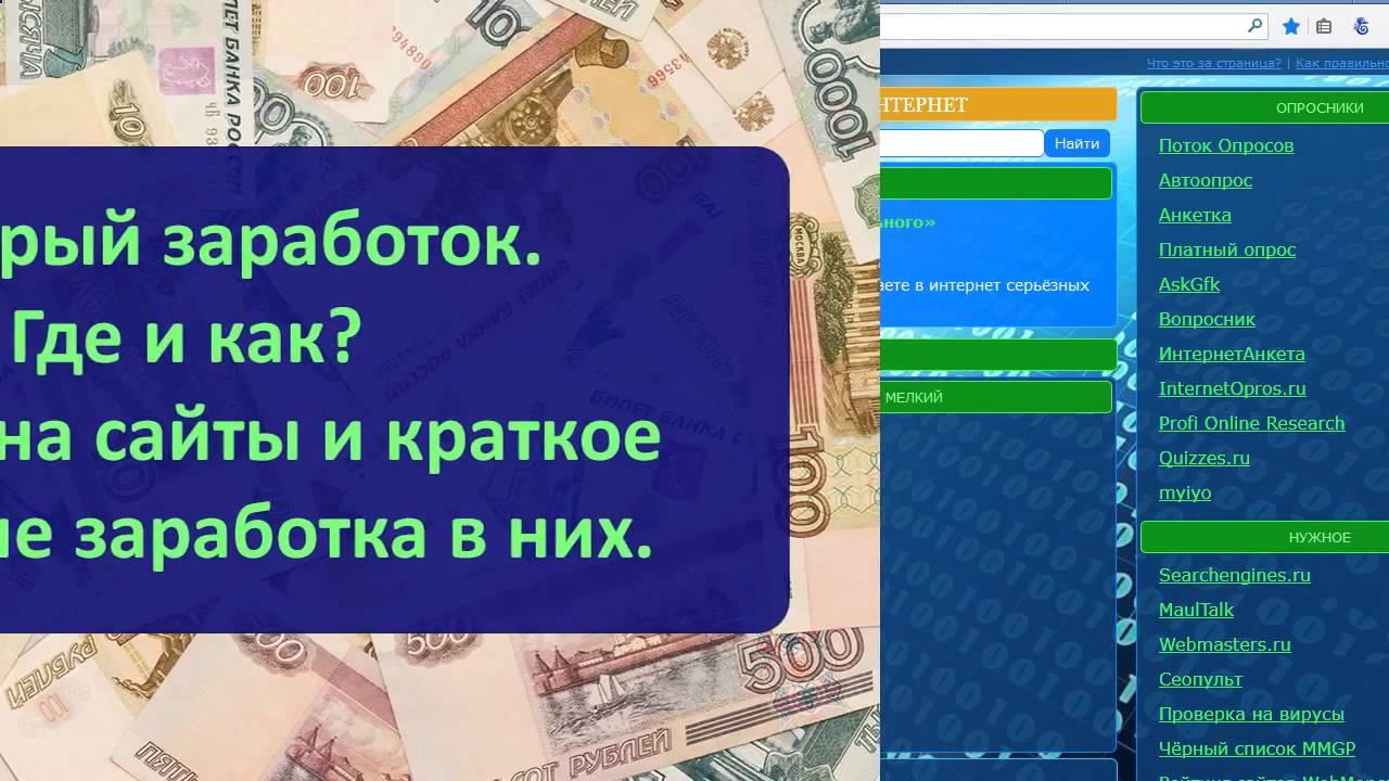 Реальный заработок в интернете 2014 инвестиционный проект на примере сельскохозяйственного предприятия курсовая бесплатно