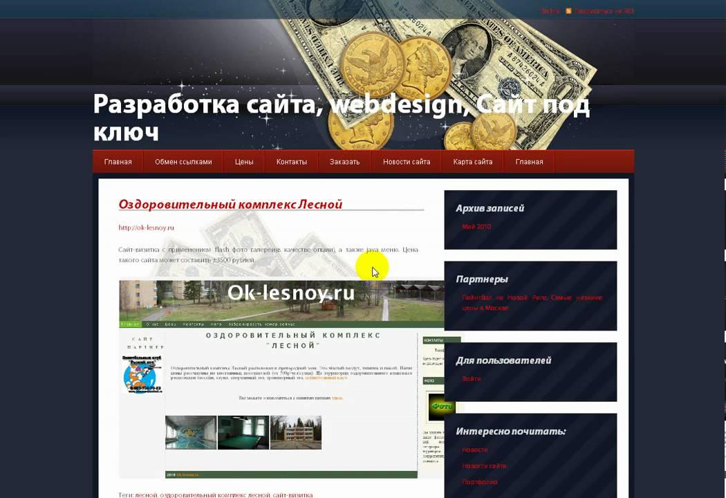 Создание сайтов Создание сайтов под ключ -дизайн