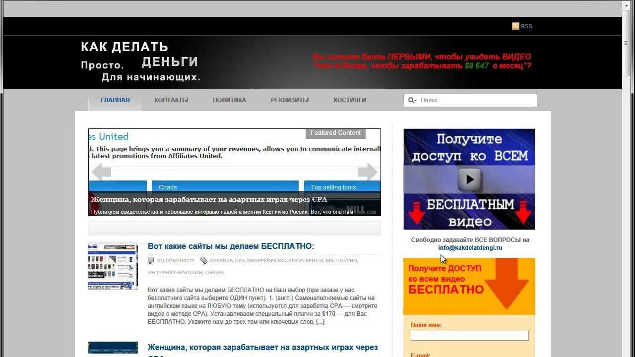 Сделать сайт для заработка заработок в интернете net
