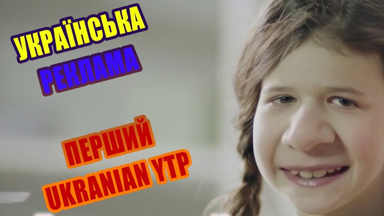 УКРАИНСКАЯ РЕКЛАМА