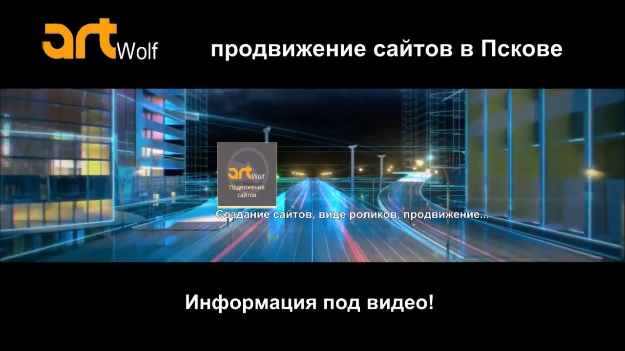 Создание сайтов Продвижение сайтов Псков