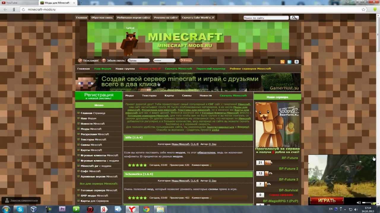 майнкрафт.орг/mobile/video/mnqmaz2q7lg/майнкрафт-через-трешбокс.html #3