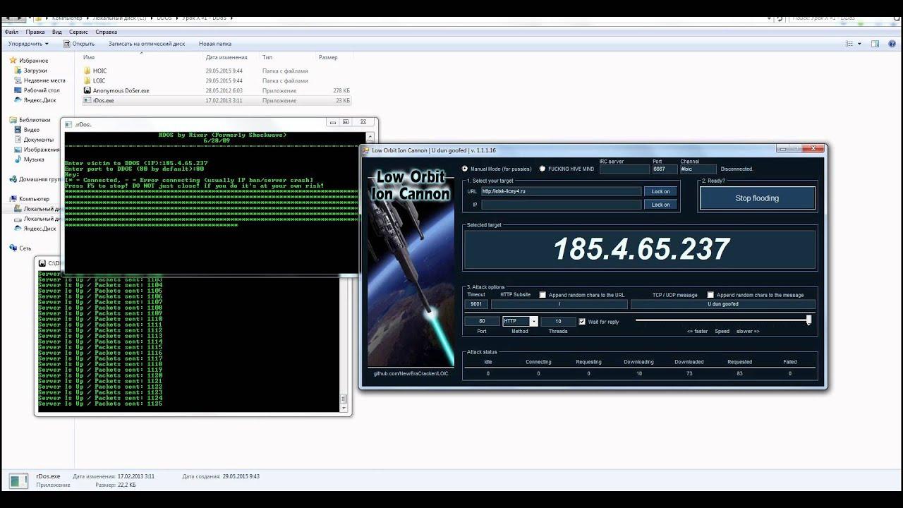 DDOS атака на сайт - инструменты и технологии - Cryptoworld 6