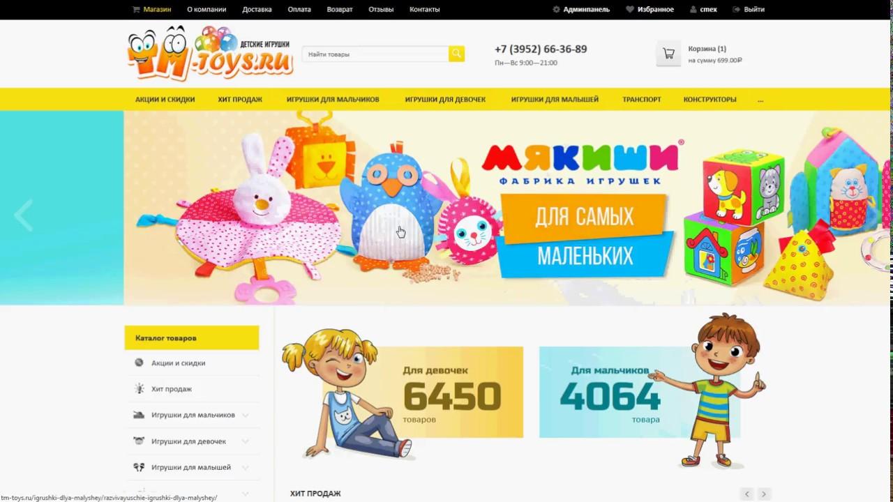 Разработка и создание сайта интернет магазина игрушек в Иркутске