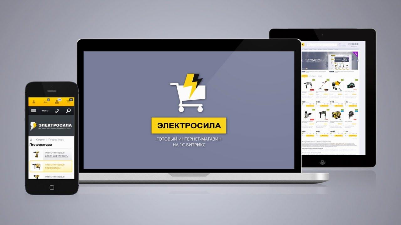 Создание сайтов Создание сайтов: Готовый интернет-магазин на С-Битрикс