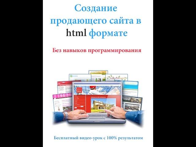 Создание сайтов Создание сайта одностраничника в программе