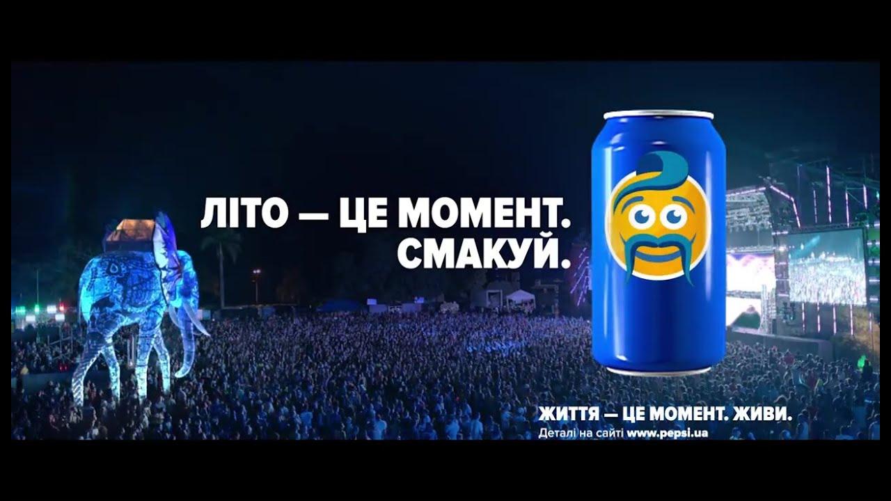 Создание сайтов Создание сайтов: Реклама Пепси Украина Пепс Украна